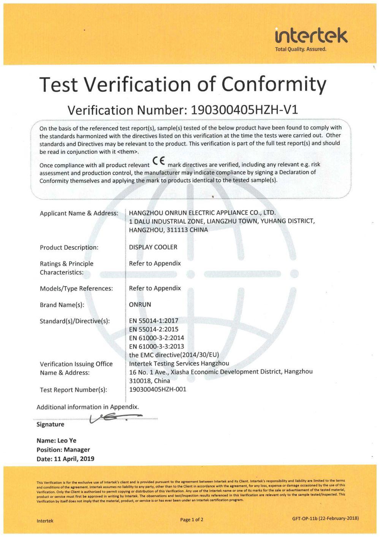 冷藏柜 CE-EMC 认证