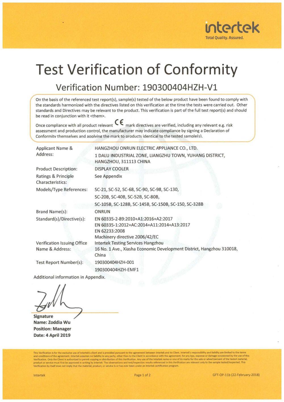 冷藏柜 CE-MD 认证