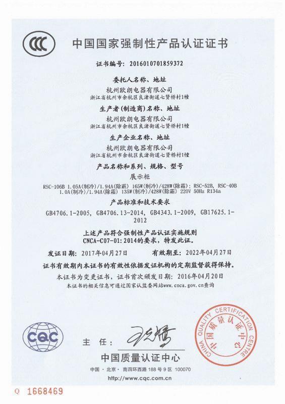 冷暖柜3C认证